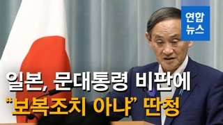 [영상] 일본, 문대통령 '중대한 도전' 비판에 딴청