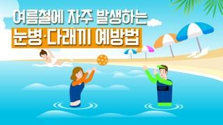 [뉴스피처] 여름철에 자주 발생하는 눈병·다래끼 예방법