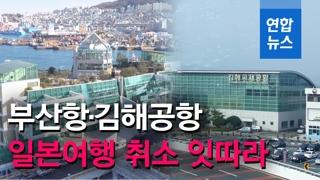 [영상] 부산 항만·공항 일본여행 줄줄이 취소