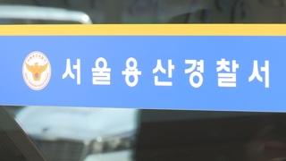 서울역 앞서 새벽 흉기난동 50대 구속