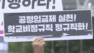 """학교 비정규직 교섭 결렬…""""총력투쟁 준비"""""""