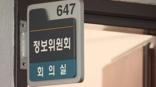 """국정원 """"北석탄 밀수선 日입항…日, 미온적 조치"""""""