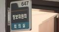 Seúl: Japón no tomó medidas contra los buques sospechosos de transportar carbón ..