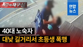 [영상] 40대 노숙자, 대낮 길거리서 초등생 목 조르고 위협