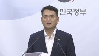 [현장연결] 국토부 '혁신과 상생 위한 택시제도 개편안' 발표