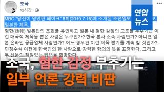 """[영상] 조국 """"일부 언론 제목 '매국적'…한국인으로서 강력 항의"""""""