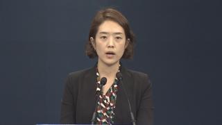 """[현장연결] 靑 """"조선·중앙일보 국민목소리 반영한건지 묻고 싶어"""""""