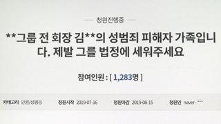 """""""김준기 전 동부회장 법정에 세워달라"""" 국민청원"""