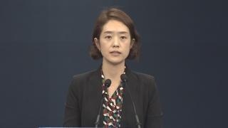 """[녹취구성] 靑, 보수 언론 일본어 번역기사 비판 """"국민 목소리 반영했나.."""