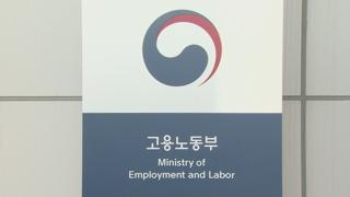 '직장 내 괴롭힘 금지' 첫날 9건 신고…MBC·석유공사 등