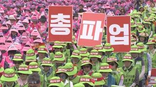 민주노총 내일 총파업…'행진 불허' 충돌 우려
