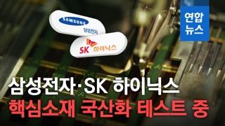 """[영상] 삼성·SK """"국산 핵심소재 테스트 중""""…실제 적용은?"""