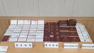 국제범죄 집중단속 1,089명 검거…마약사범 140명 구속