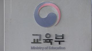 """교육부 """"상산고·안산동산고 지정취소 25일 심의"""""""