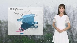 [날씨] 장맛비 점차 확대…호남·경남 최고 150mm