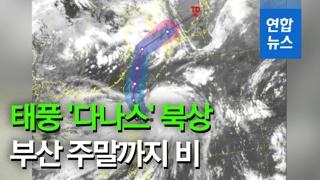 [영상] 태풍 '다나스' 영향으로 부산 주말까지 비와