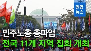 [영상] 민주노총 총파업에 전국 11개 지역 집회 개최