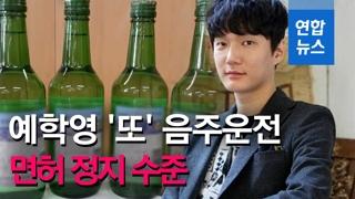 [영상] 또 음주운전 적발된 모델 겸 배우 예학영