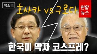 [목소리] 한국이 약자 코스프레? 호사카 VS 구로다 '한일갈등' 진단