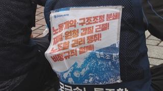 """""""노동개악 규탄""""…민노총 총파업 1만여명 참여"""
