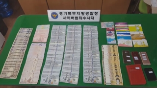 사이버 도박사범 4,876명 검거…127억원 몰수
