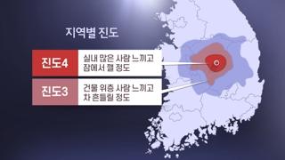 경북 상주 규모 3.9 지진…수도권서도 진동 감지