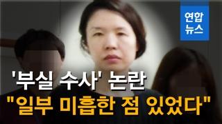 """[영상] """"고유정 사건 처리 일부 미흡했다""""…경찰 현장점검 결과"""