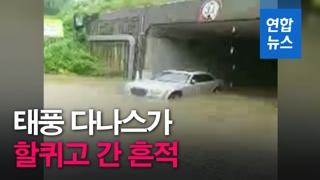 [영상] 잠기고 부서지고…태풍 다나스가 할퀸 흔적