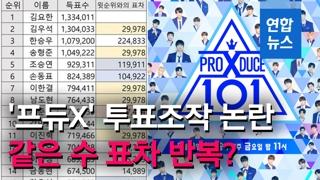 [영상] '프듀X' 투표조작 논란…같은 수 표차 반복?