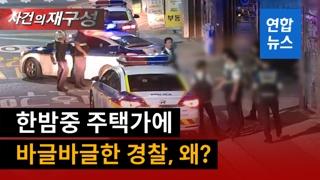 [영상] 한밤중 주택가 골목 에워싼 순찰차들…이유는?