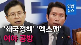 [영상] '쇄국정책'vs'엑스맨'…일 수출규제 대응 여야 공방