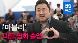 [영상] '마블리' 마동석 마블 영화 주연…첫 한국 출신 남자 배우 출연