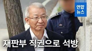 """[영상] '조건부 보석' 양승태 179일만에 석방…""""성실히 재판 임할 것.."""