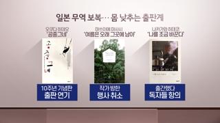 """""""일본 애니도 소설도 NO""""…문화계 불매 운동 확산"""