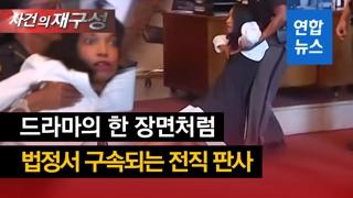 [영상] 미 법정에서 연출 된 드라마의 한 장면…전직 판사 끌려나가