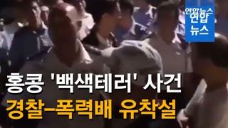 [영상] 홍콩경찰-'백색테러' 용의자 대화 영상 공개…경찰 곤혹