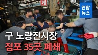 [영상] 8차 명도집행 실시 구 노량진수산시장…점포 35곳 폐쇄