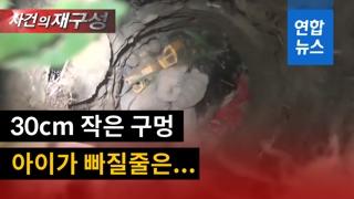 [영상] 중국서 4m 우물에 빠진 세 살배기…무사히 구조