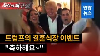"""[영상] 결혼식에 대통령이 온다면…'노타이' 트럼프 등장에 하객들 """"꺅"""""""