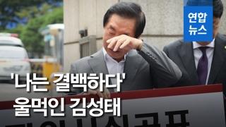 [영상] '딸 부정채용 의혹' 김성태, 검찰청 앞 1인 시위하며 '울먹'