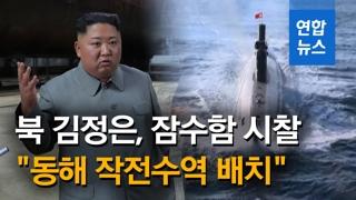 [영상] 북한 김정은 위원장, 새로 건조된 잠수함 시찰