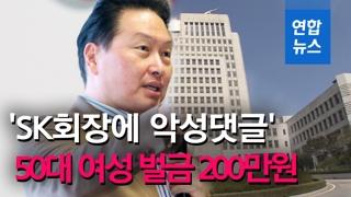 [영상] '최태원 SK회장에 악성 댓글' 50대 여성 벌금 200만원