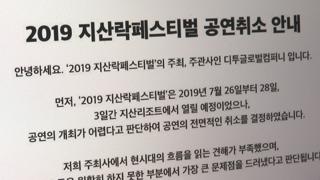 """지산 락 페스티벌 사흘 앞두고 취소…""""능력 부족"""""""