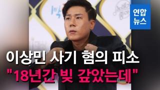 """[영상] '13억 사기혐의 피소' 이상민 """"18년간 채무 책임지고 갚았는.."""