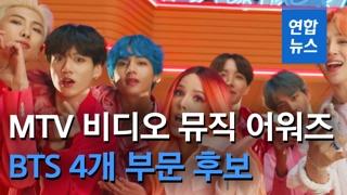 [영상] MTV 비디오 뮤직어워드, K팝 부문 신설…BTS, 4개 부문 ..