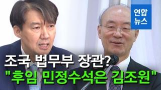 """[영상] 조국 법무부 장관?…""""후임 민정수석은 김조원"""""""