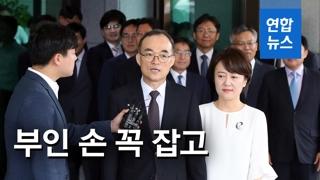 """[영상] """"검찰개혁 아쉽""""…'부인 손 잡고' 떠나는 문무일 검찰총장"""