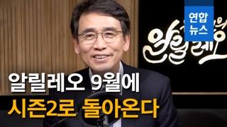 [영상] 유시민, 알릴레오 잠시 중단…총선 앞두고 '시즌2'로 컴백