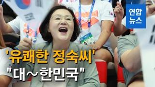 [영상] 경기장이 들썩들썩…김정숙 여사의 1박2일 '화끈한' 응원