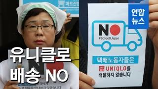 """[영상] """"유니클로 배송 NO""""…마트·택배 노동자도 불매운동 동참"""